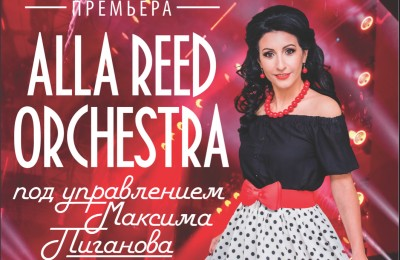 Alla Reed Orchestra
