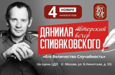 """Даниил Спиваковский """"Его Величество Случайность"""""""