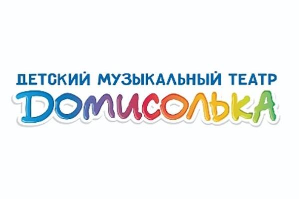 Концерт Детского музыкального театра «Домисолька»