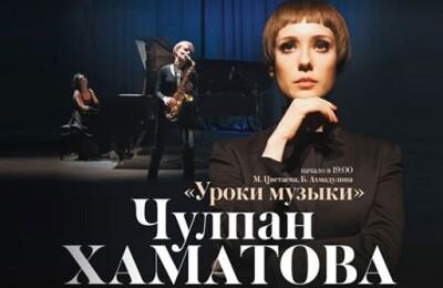 Чулпан Хаматова – «Уроки музыки»