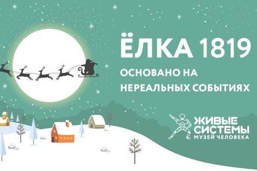 Елка 1819