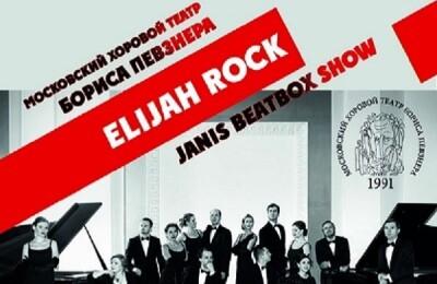 Elija Rock