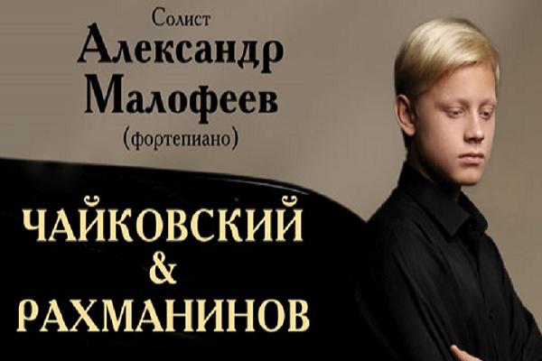 Александр Малофеев. Поэзия русской души. Чайковский и Рахманинов