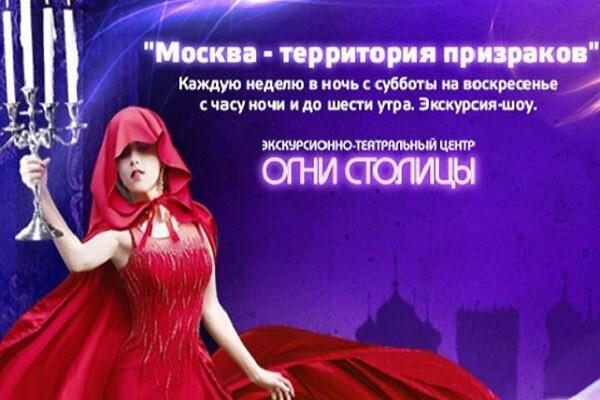 Москва - территория призраков!