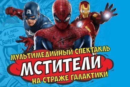 Мстители на страже галактики – мультимедийный спектакль для всей семьи!