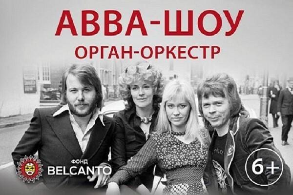 Новогодний концерт «ABBA-шоу»