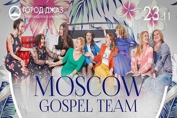 Концерт в оранжерее «Город джаз. Moscow Gospel Team»