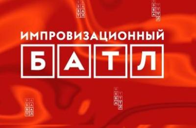 БАТЛ-2018. МЧ (Финал)