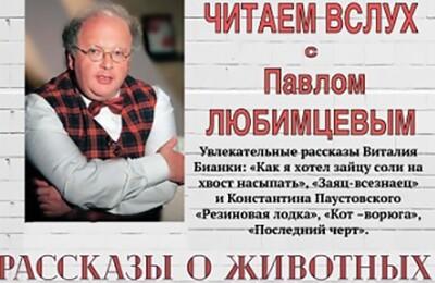 Читаем вслух с Павлом Любимцевым