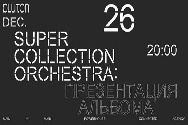 SUPER COLLECTION ORCHESTRA: ПРЕЗЕНТАЦИЯ АЛЬБОМА