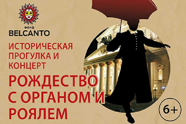 Историческая прогулка и концерт  «Рождество с органом и роялем»