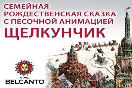 Семейная Рождественская сказка с песочной анимацией «Щелкунчик»