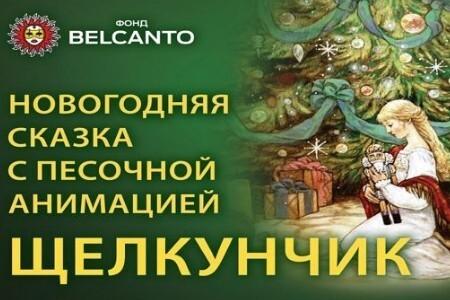 Щелкунчик и другие музыкальные сказки