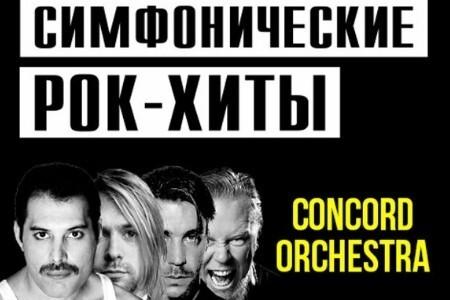 Симфонические рок-хиты. Крылья грифона. Concord Orchestra