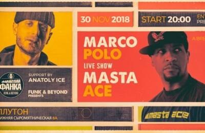 Masta Ace, Marco Polo