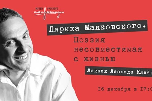 Лирика Маяковского. Поэзия, несовместимая с жизнью