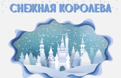 Интерактивная сказка «Снежная королева»