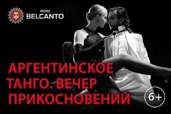 «Аргентинское танго. Вечер прикосновений»