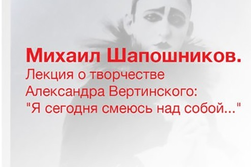 Михаил Шапошников. Лекция о творчестве Александра Вертинского