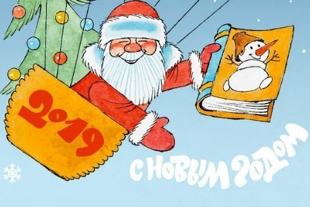 Волшебная книга Деда Мороза