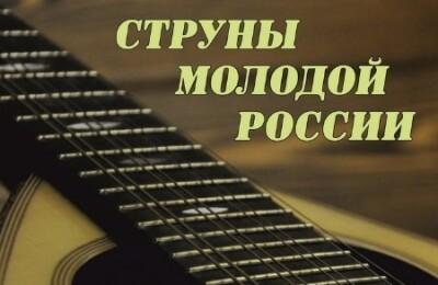 IX Международный фестиваль «Струны молодой России»