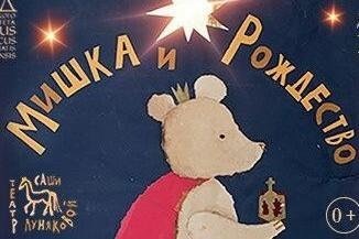 Мишка и Рождество