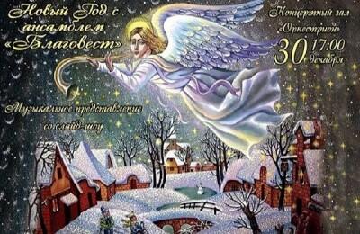 Новый год с ансамблем «Благовест» музыкальное представление со слайд-шоу