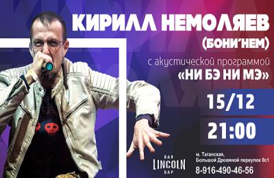 Кирилл Немоляев — акустика «Ни Бэ Ни Мэ»
