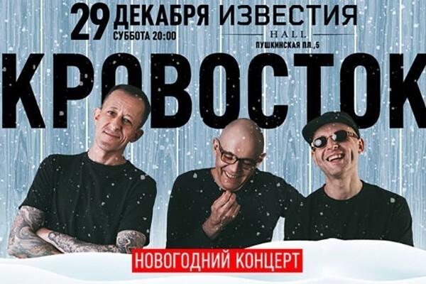 Кровосток новогодний концерт
