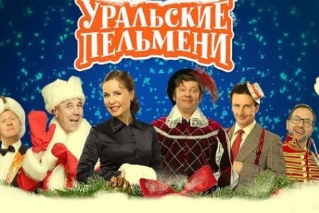 Уральские пельмени «Карнавальная дрожь»