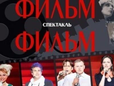 ФильмФильмФильм