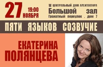 Екатерина Полянцева «Пяти языков созвучие»