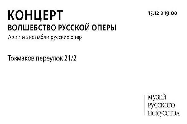 Волшебство русской оперы