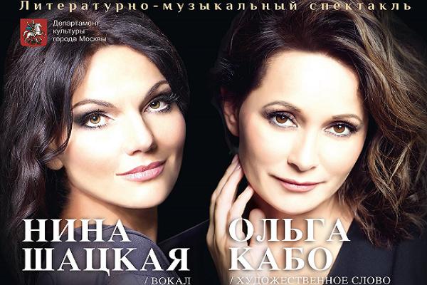 Нина Шацкая и Ольга Кабо «Пятое время года...»