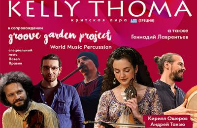 Kelly Thoma и Groove Garden