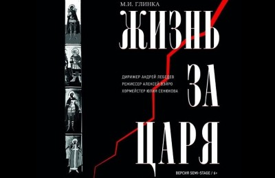 М.Глинка «Жизнь за царя»