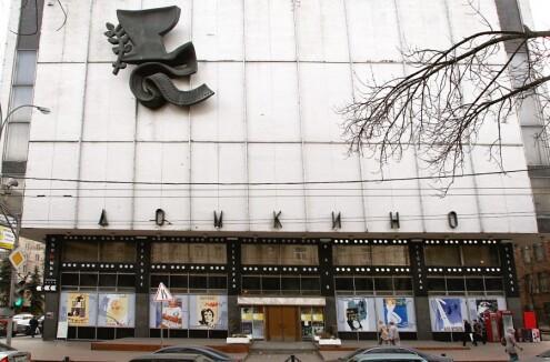 Дом кино СК РФ