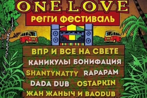 Регги-фестиваль «One Love».