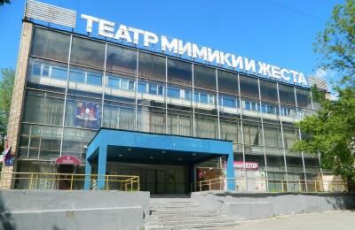Театр Мимики и Жеста