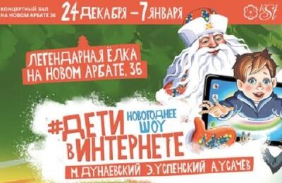 Новогоднее шоу «Дети в Интернете»