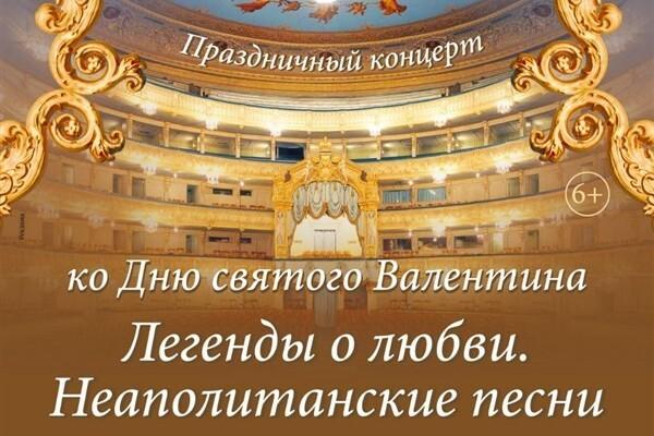 Праздничный концерт ко Дню Св. Валентина. Легенды о любви