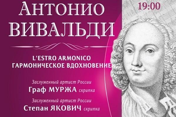 А. Вивальди «Гармоническое вдохновение»