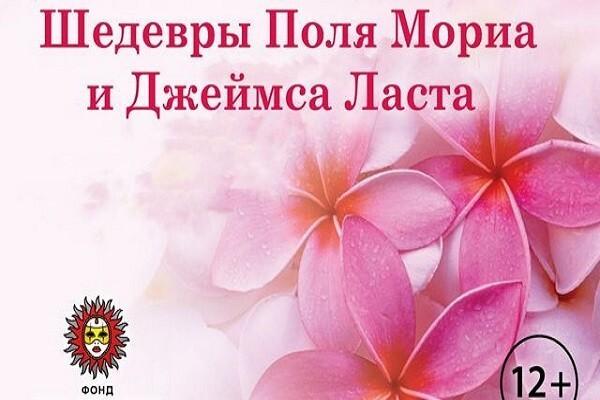 «Шедевры Поля Мориа и Джеймса Ласта»