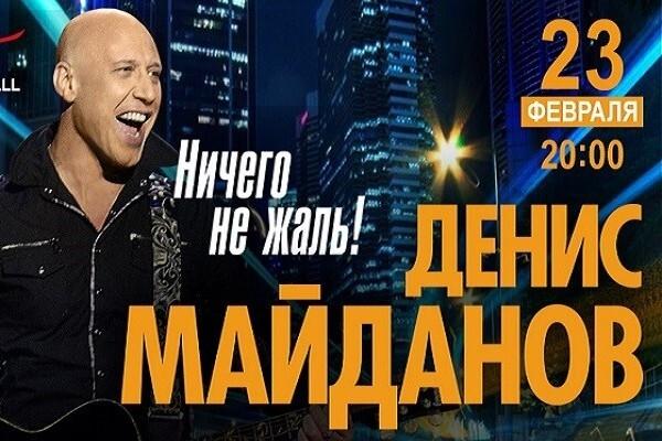 Денис Майданов. «Ничего не жаль!»