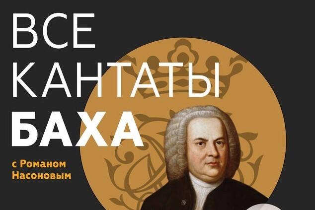 """""""Все кантаты Баха"""" Пасхальный концерт. BWV 12 и 21"""