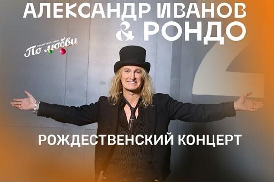 Александр Иванов & «Рондо». Рождественский концерт