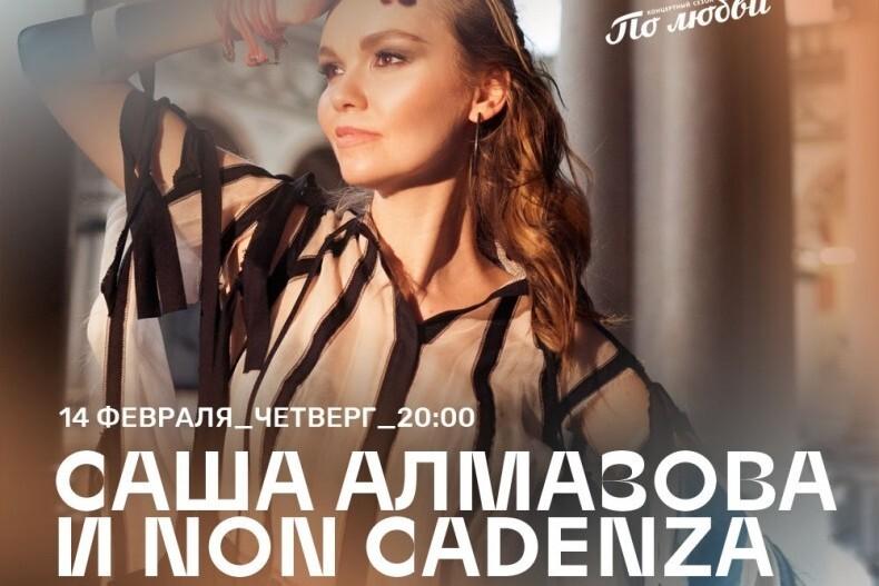 Саша Алмазова и Non Cadenza. Электроакустика