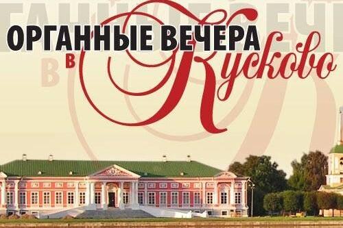 Органные вечера в Кусково. Арфа и орган
