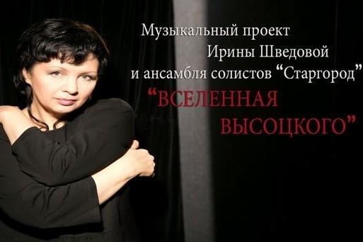 Презентация альбома Ирины Шведовой и ансамбля «Старгород» «Вселенная Высоцкого»