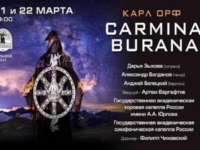 Кармина Бурана. Карл Орф
